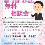 NPO法人お茶の子彩彩の無料法律相談会