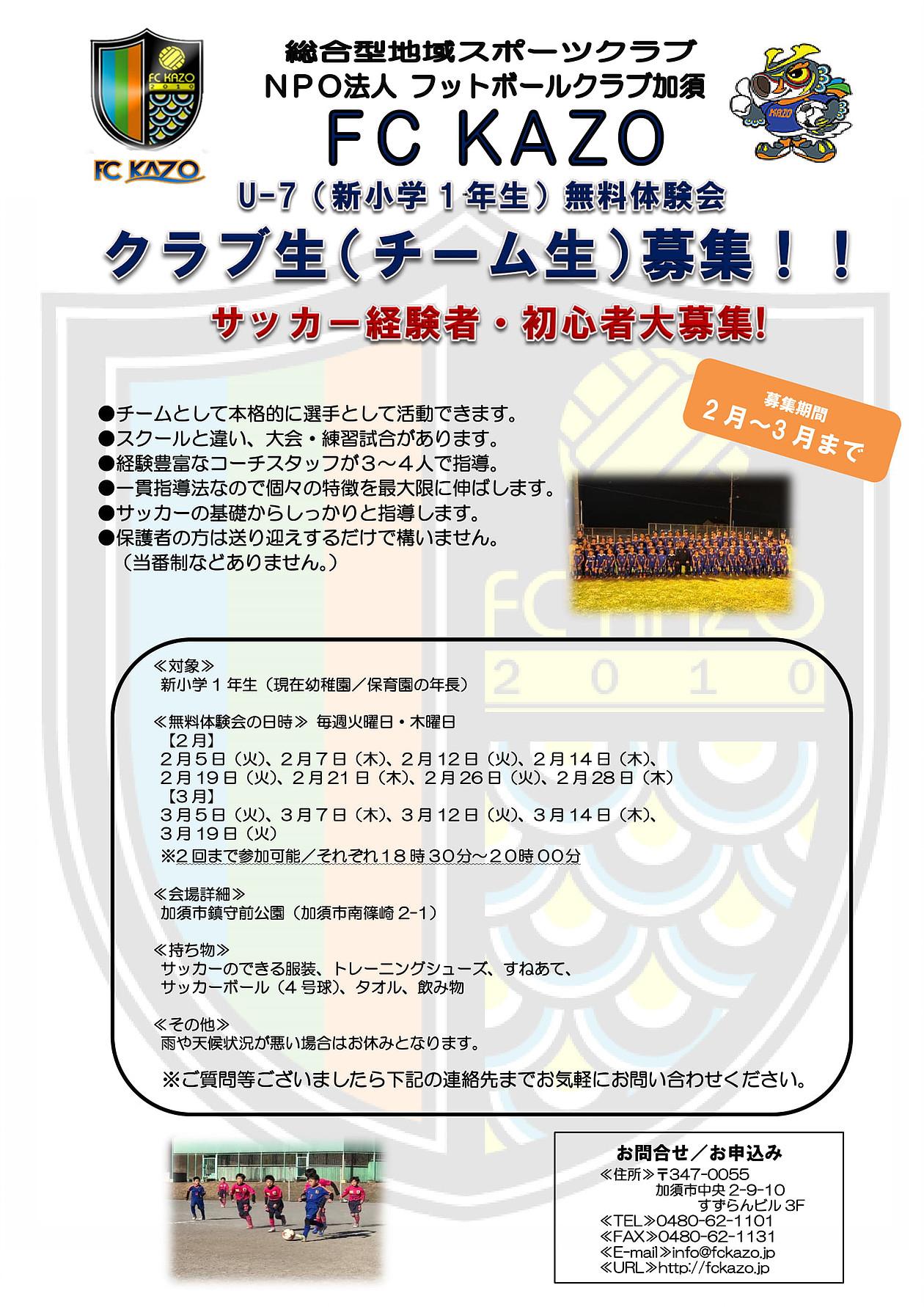 「FC KAZO 2019年新小学1年生大募集!!」