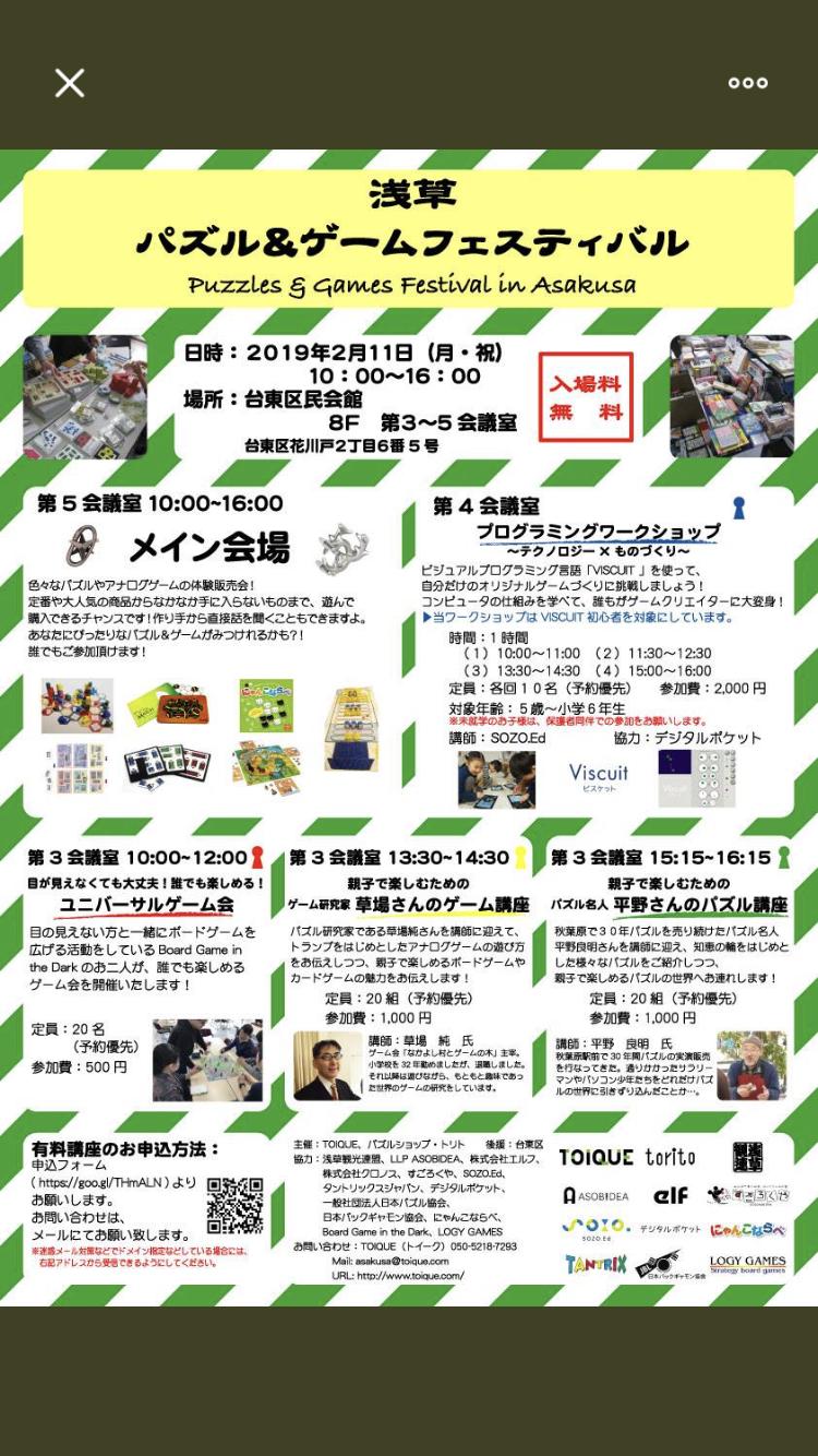 浅草パズル&ゲームフェスティバル