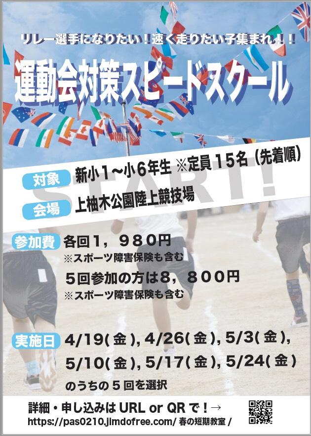 春の運動会対策スピードスクール!