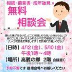 <NPO法人お茶の子彩彩の無料法律相談会のお知らせ>