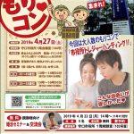 守口市後援の婚活イベント「もりコン」!