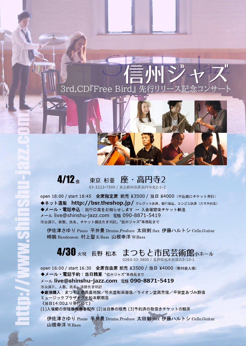 """""""信州ジャズ"""" 3rdアルバムリリース記念コンサート"""