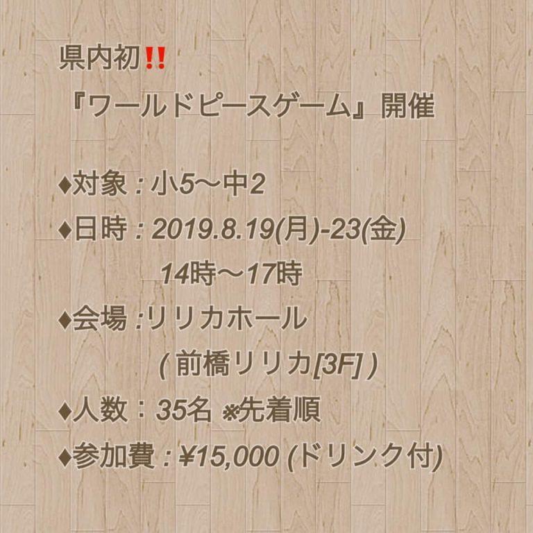 群馬県初ワールドピースゲーム(WPG)