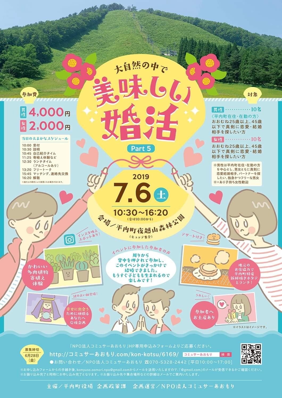 平内町婚活イベントPart5