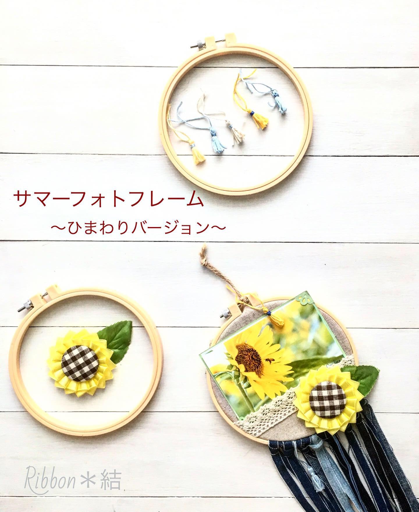 7/31(水)夏休み親子で作ろう! 〜サマーフォトフレーム作り〜