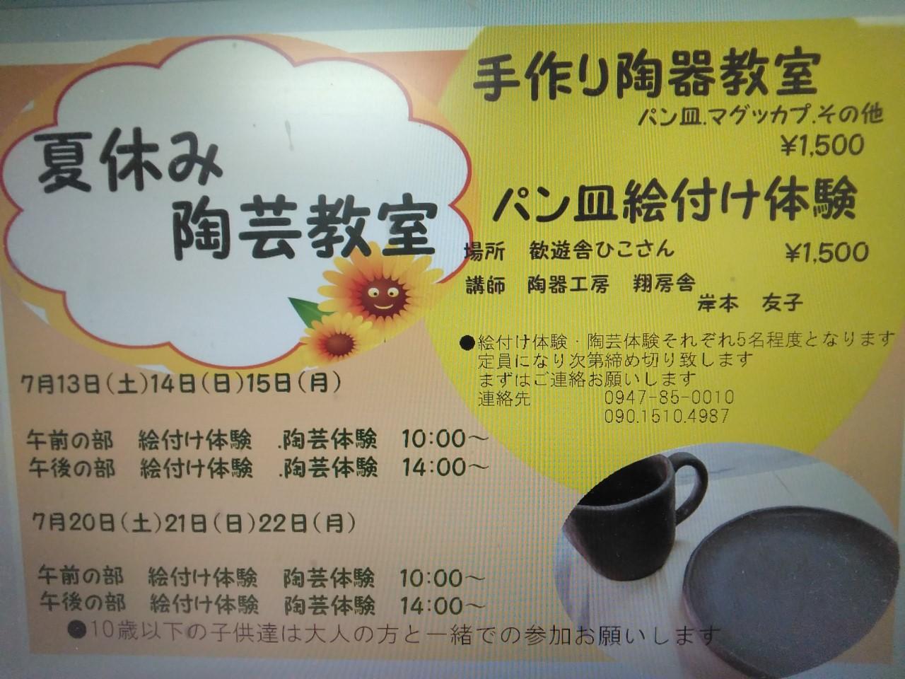 【夏休み 陶芸教室】のお知らせです
