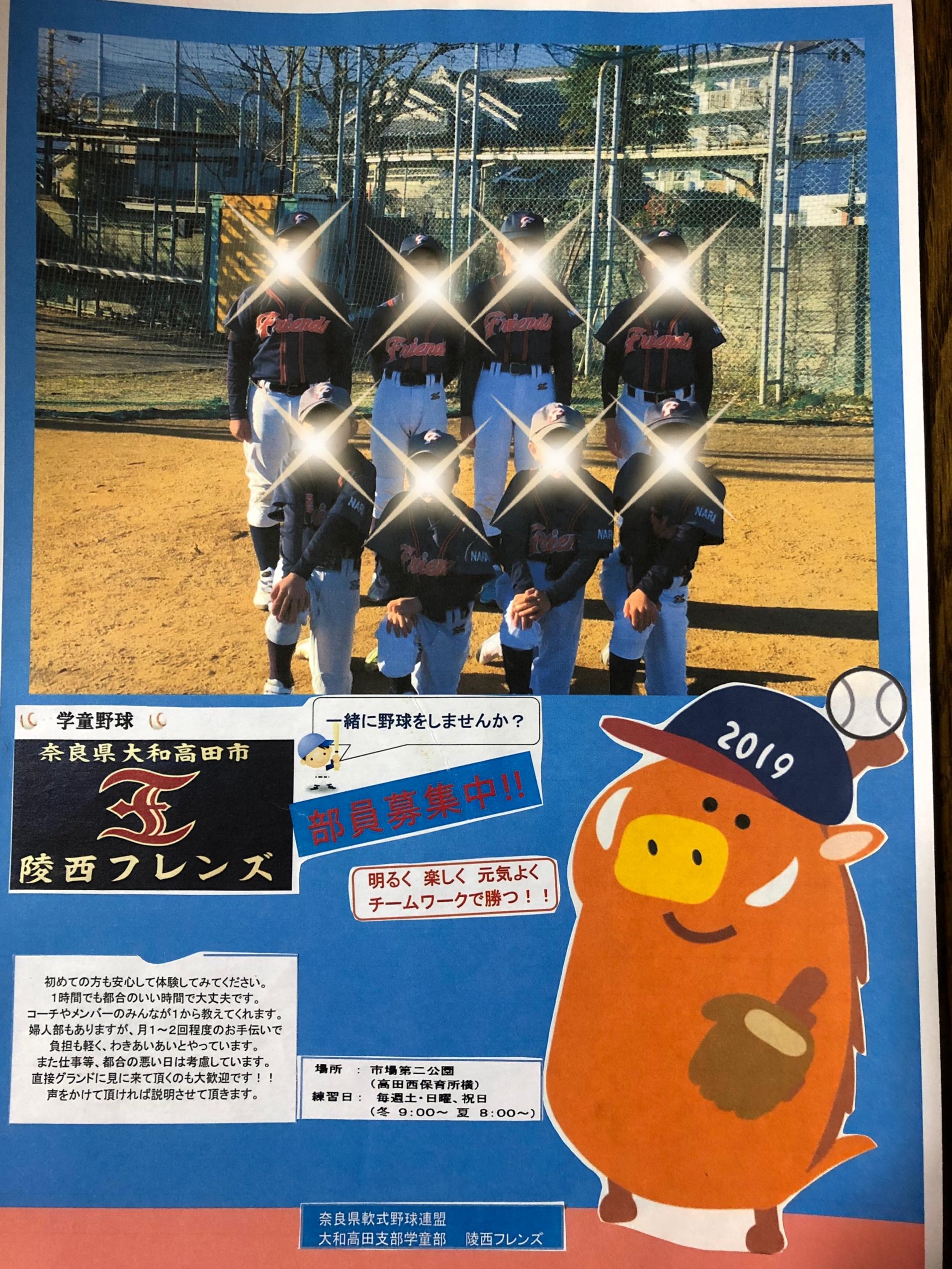 学童野球部員募集中!