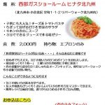 【料理教室のお知らせ】