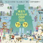 城まちFestival OBP 2019