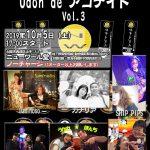 Udon de アコナイト Vol.3