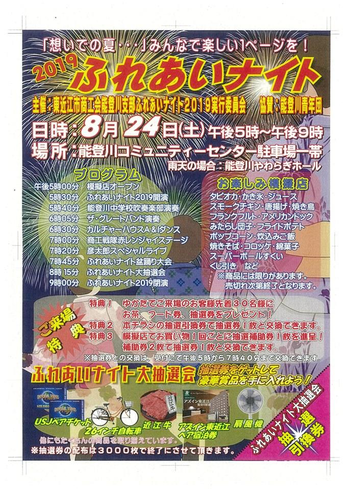 能登川ふれあいナイト2019