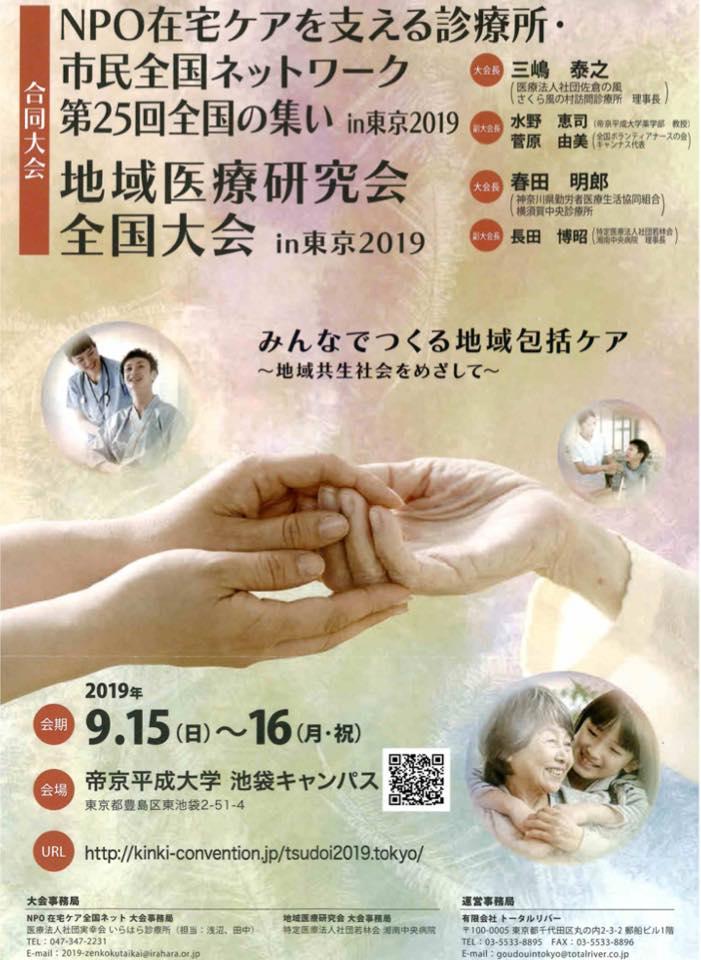 第25回全国の集いin東京2019 地域医療研究会全国大会in東京2019 合同大会