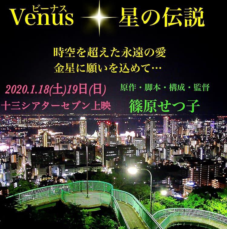 ヴィーナス 星の伝説