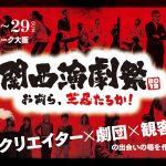 関西演劇祭