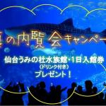 EVENT夏の内覧会キャンペーン。