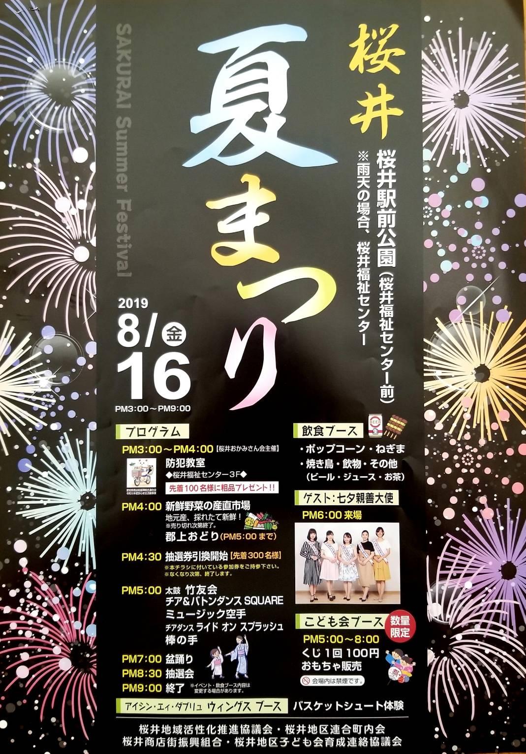 8月16日桜井駅前公園にて開催します!