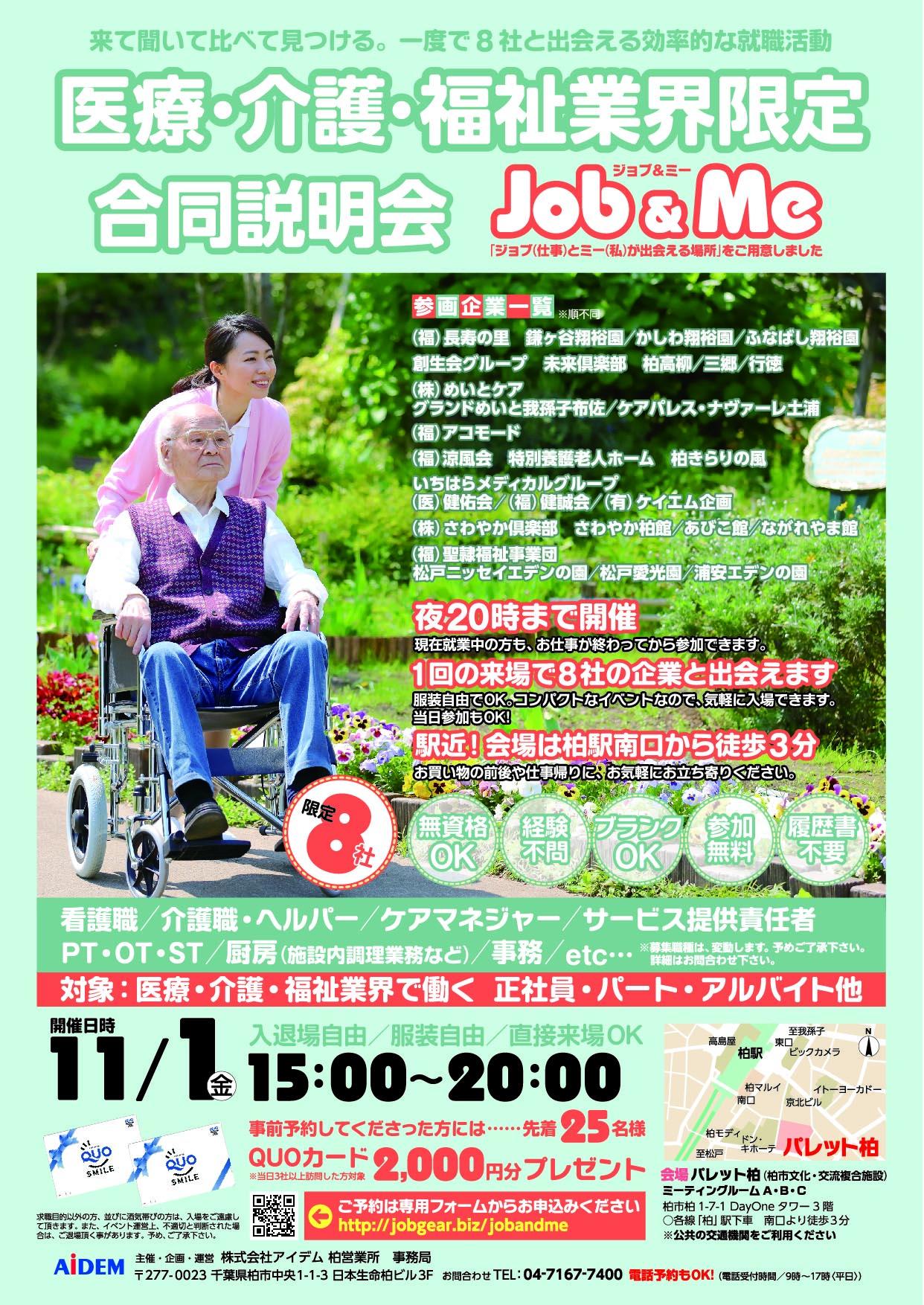 【11/1(金)柏駅にて合同説明会開催】