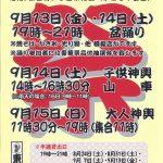 9月13日(金)・14日(土)・15日(日)にお祭りを行います!