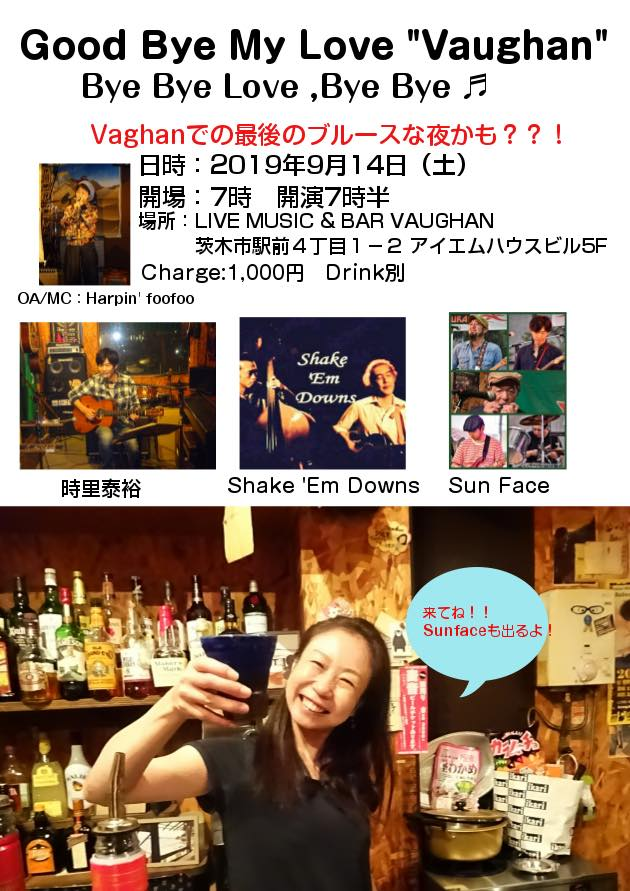 Live music & bar Vaughanライブ