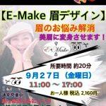 9月度【眉デザインE-Make】