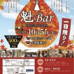 大関魁Bar