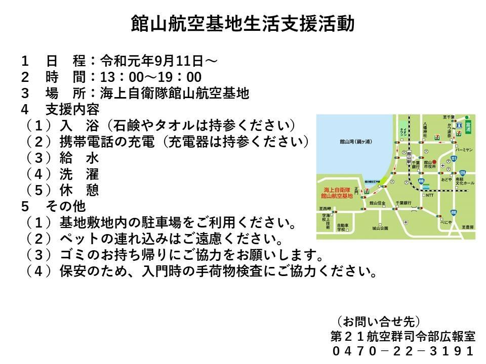 【館山航空基地からお知らせ】
