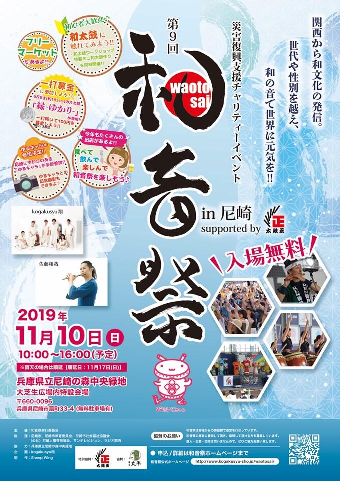 第9回和音祭in尼崎