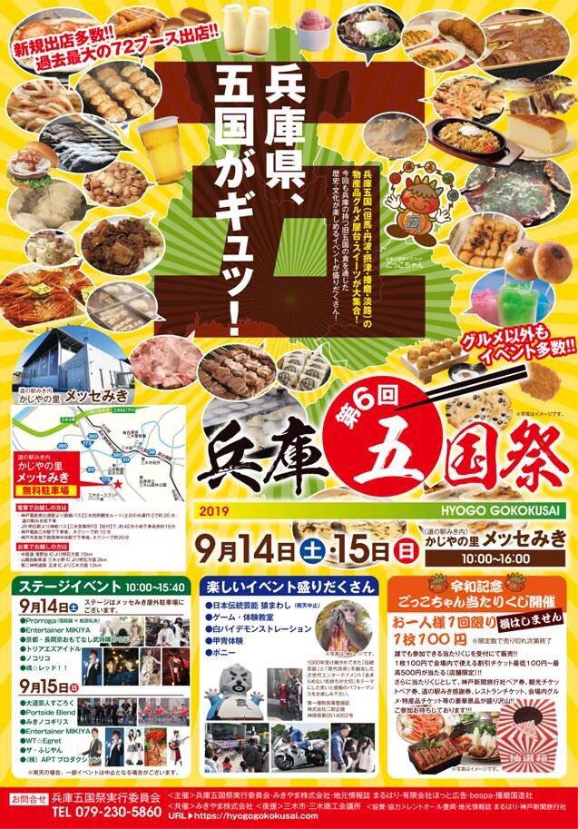 第六回兵庫五国祭