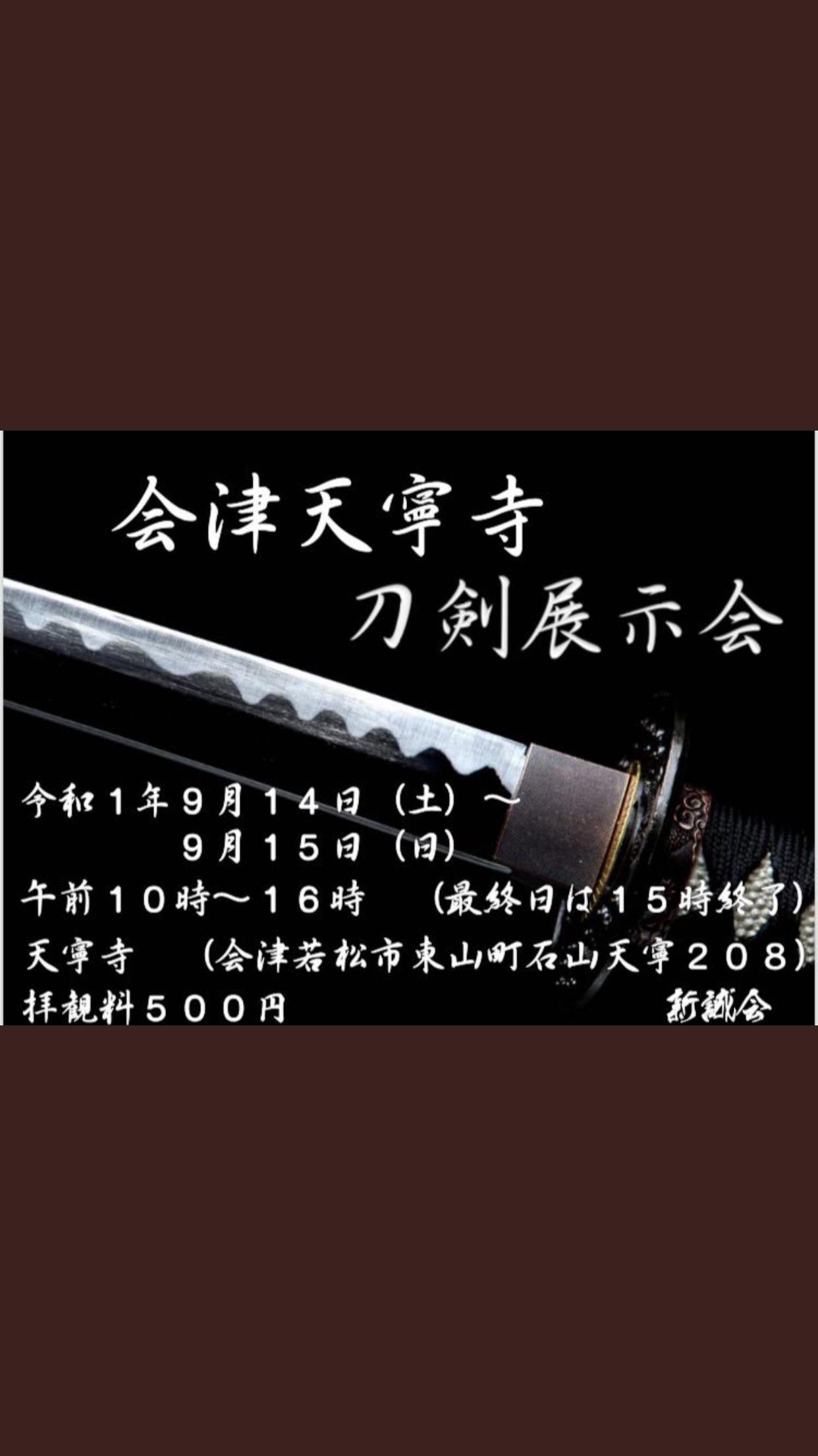 会津天寧寺 刀剣展示会開催!