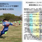 【FC KAZO U-13クラブ(新中学1年生) 練習体験会 & セレクション案内!】