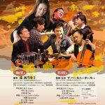 『山岳幻想曲』のリリースコンサート
