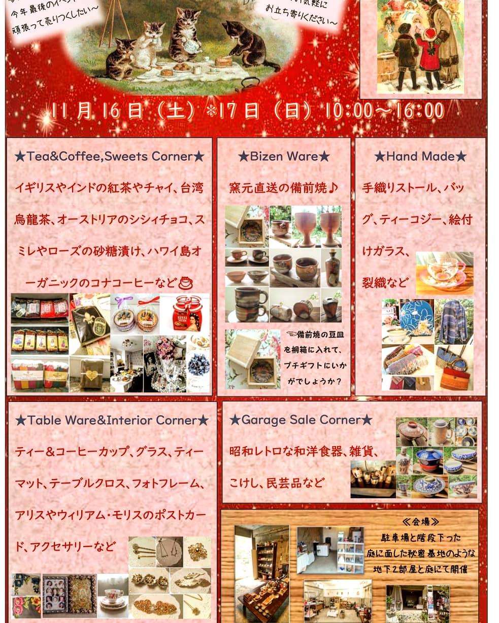 ご近所屋内(半地下)フリーマーケット開催!!!