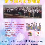 加須市合併10周年記念第7回かぞ合唱祭