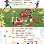 FC朱雀fiora U-12・U-15 (女子チーム)選手を募集しております。