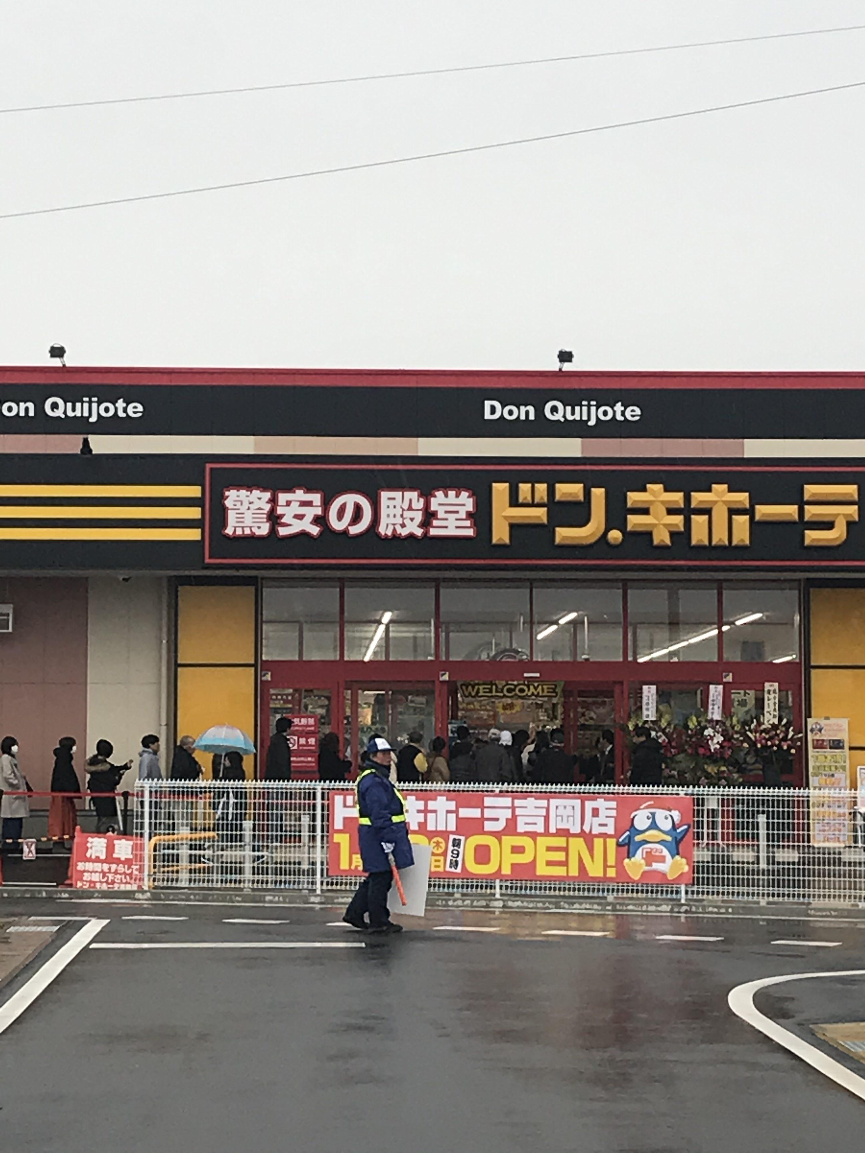 23日吉岡町ドンキーホーテオープン店内凄い混みようでした。