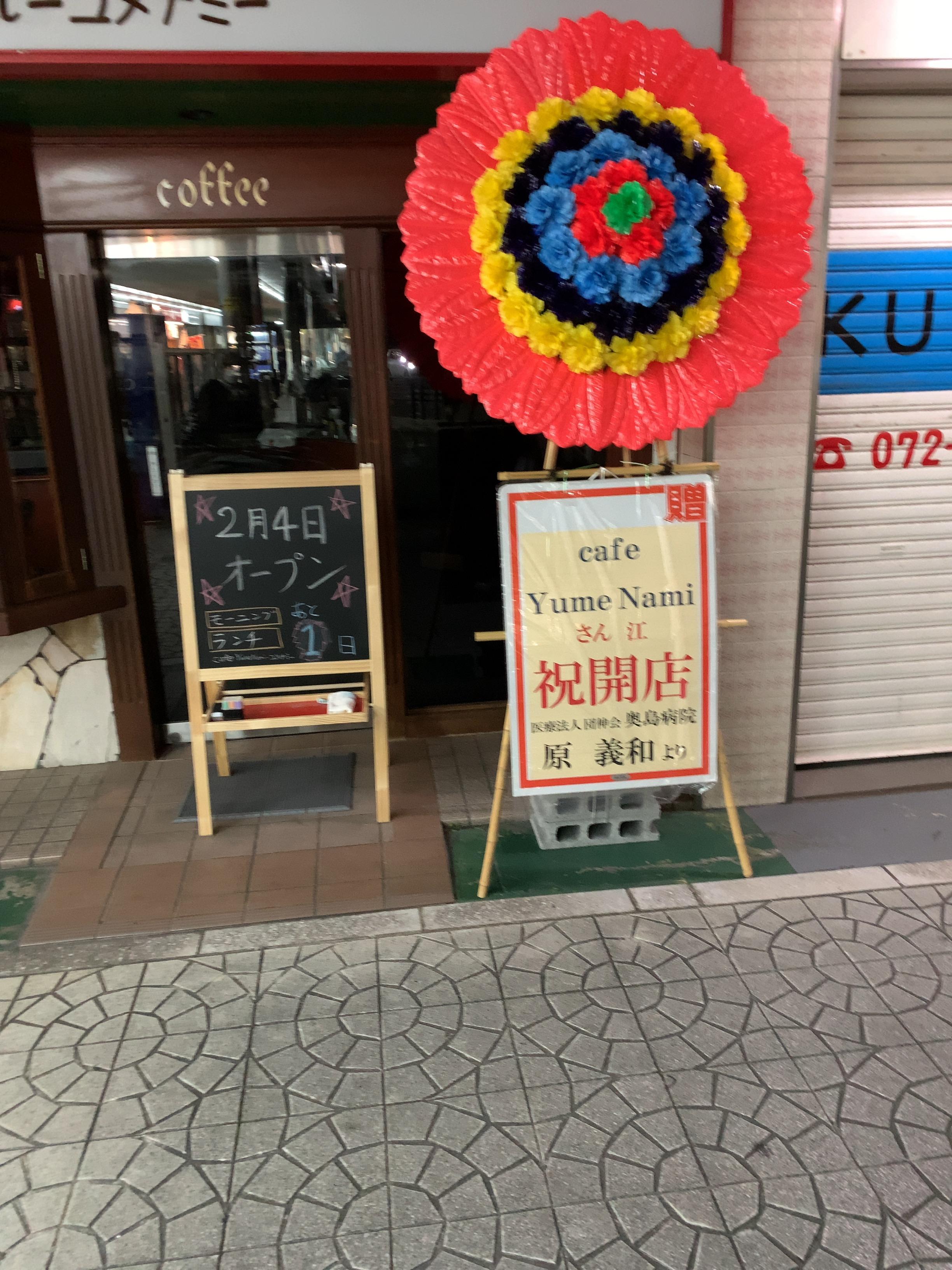 喫茶店がオープン