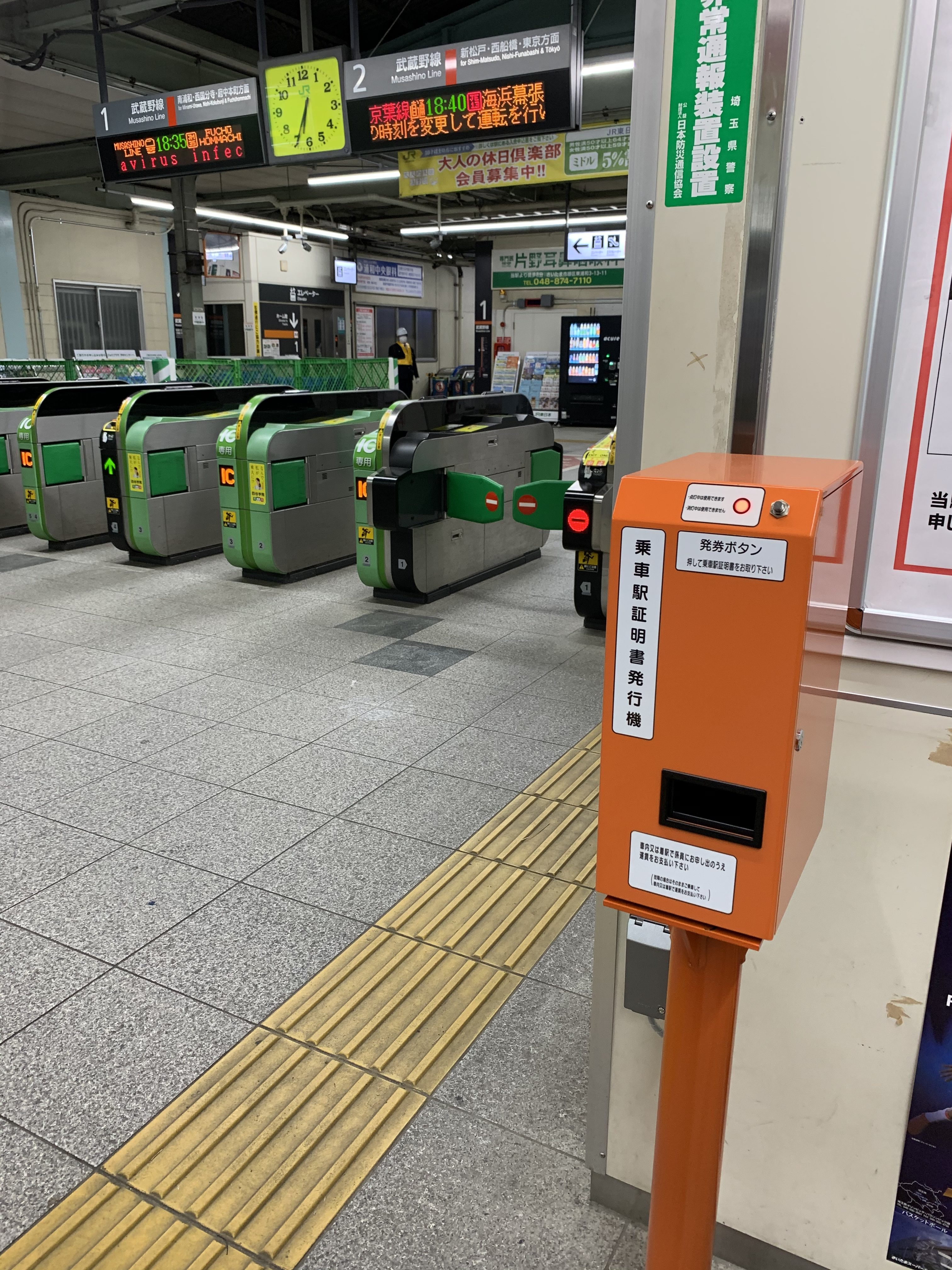 東浦和駅に乗車証明発行機が設置されました。