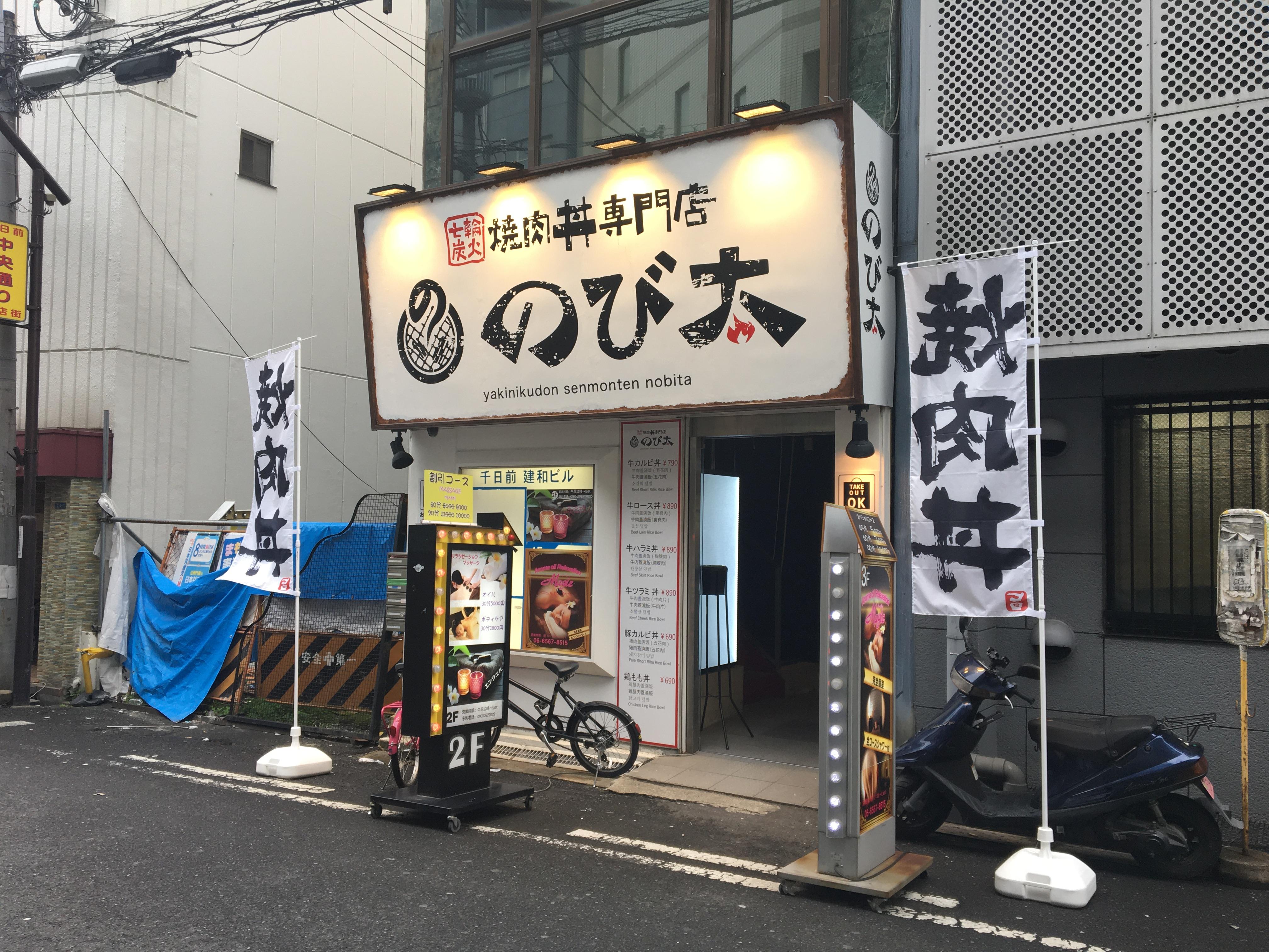[七輪炭火焼肉丼専門店 のび太] がオープンしています!
