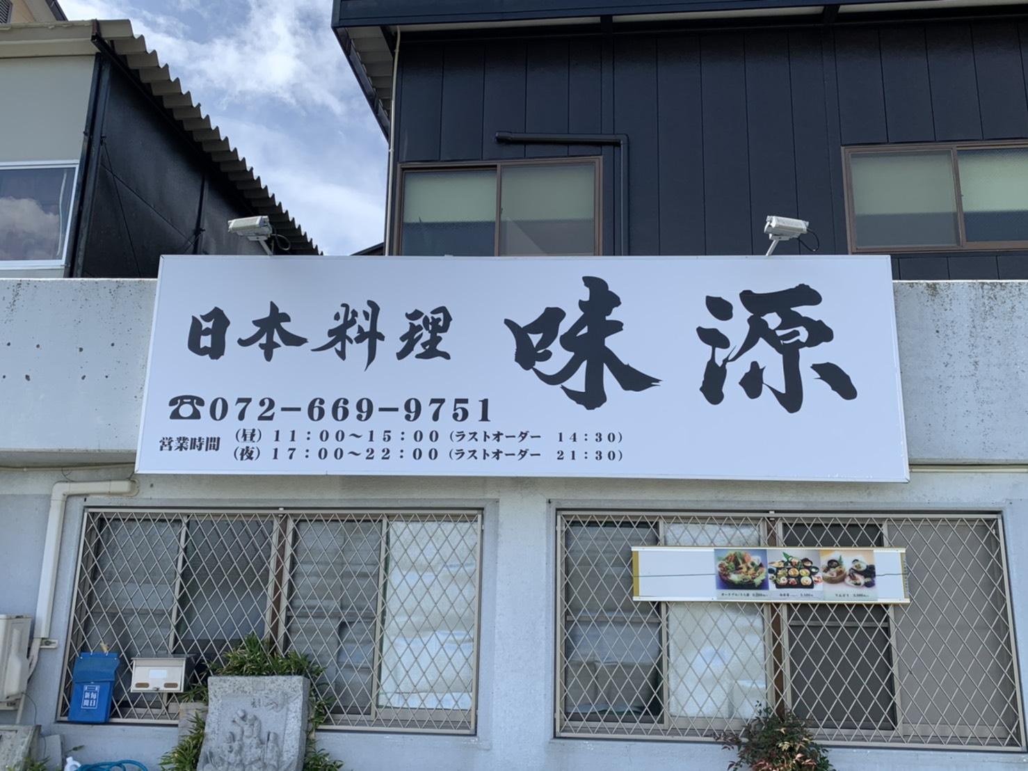 日本料理味源がオープンしました!!