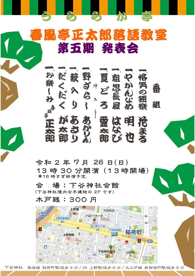 春風亭正太郎落語教室第五期発表会