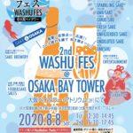 第2回 和酒フェス@大阪ベイタワー