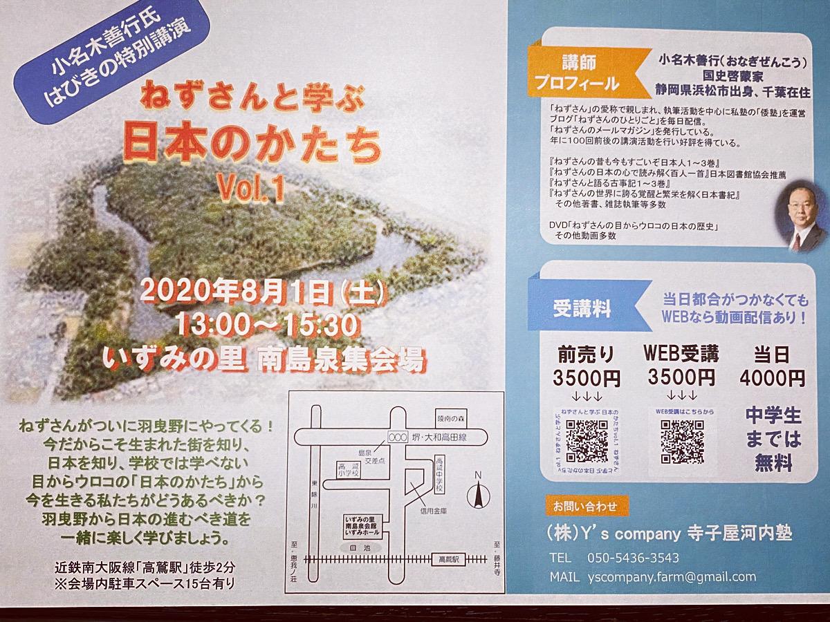 「ねずさんと学ぶ 日本のかたち」vol.1