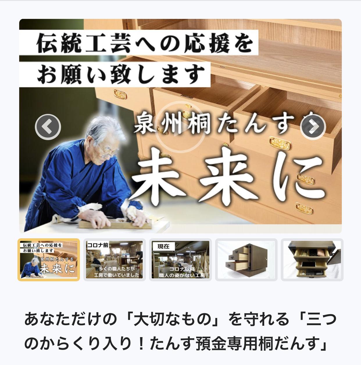 田中家具製作所さん