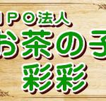 <NPO法人お茶の子彩彩の無料法律相談会のお知らせ(令和2年8月)>