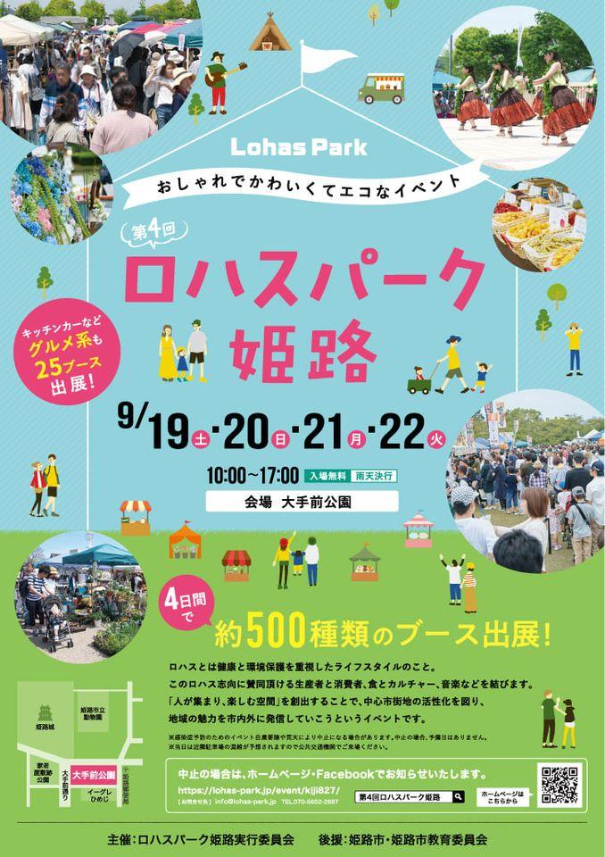 第4回ロハスパーク姫路@大手前公園