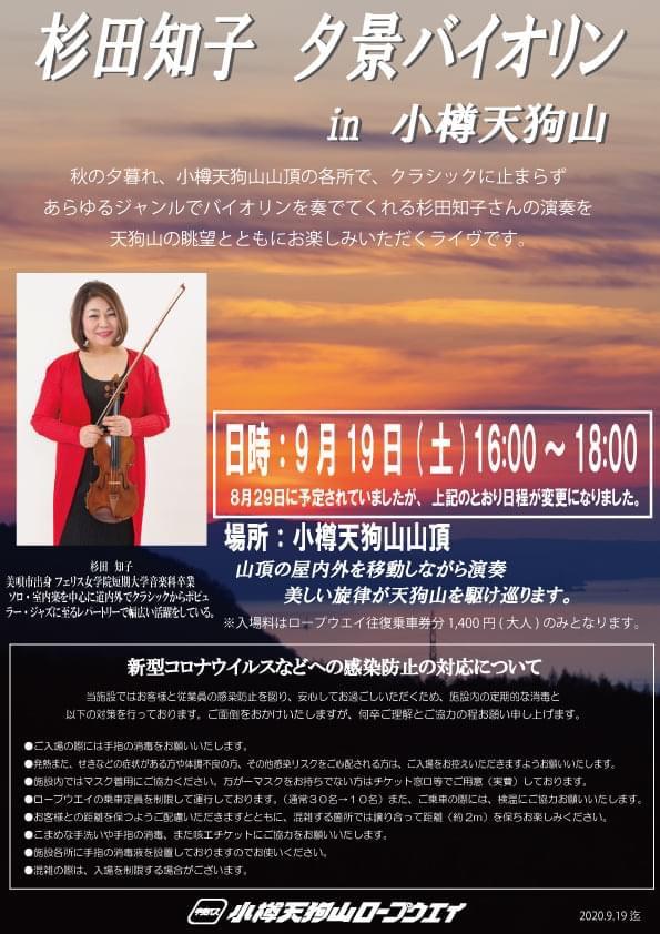 9月19日(土曜日)16 時〜小樽天狗山山頂にて。