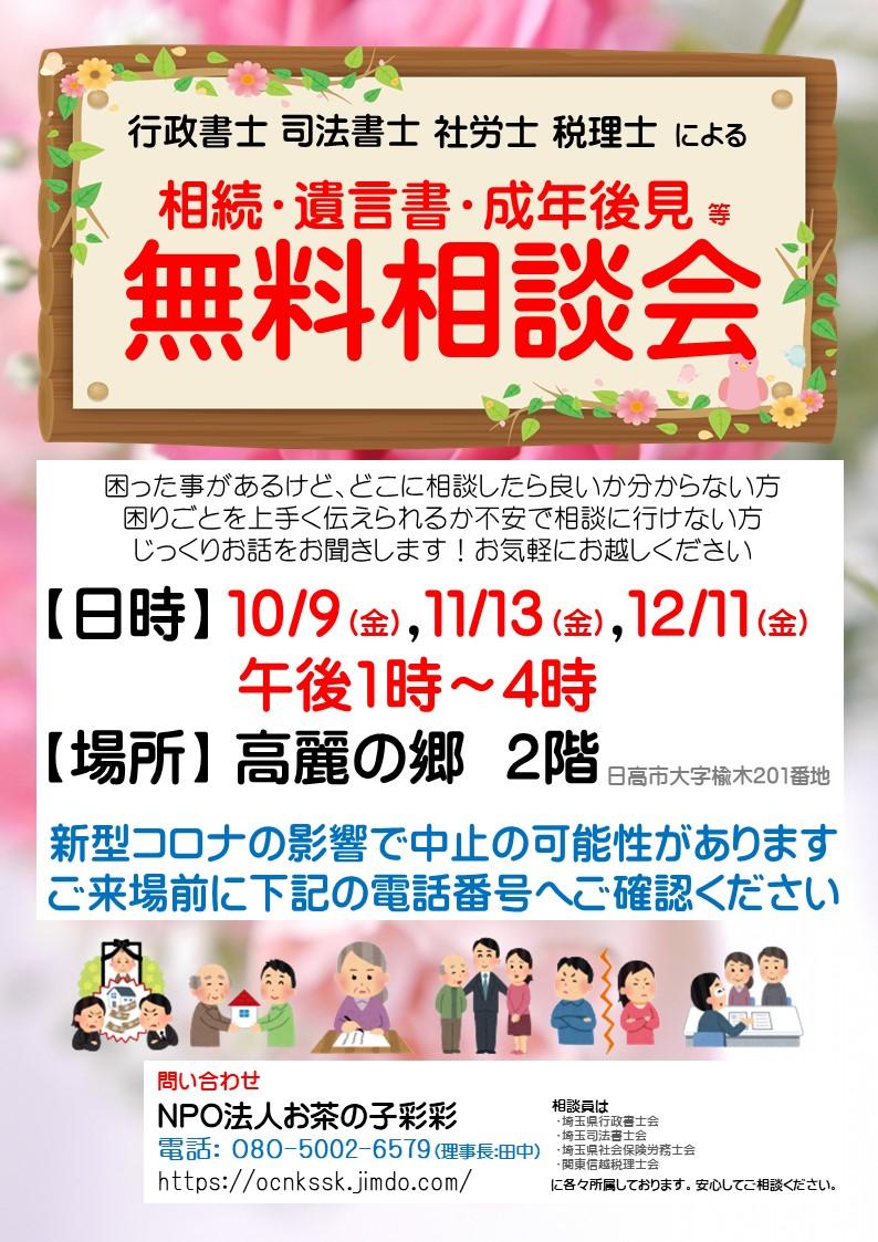 <NPO法人お茶の子彩彩の無料法律相談会のお知らせ(令和2年9月)>