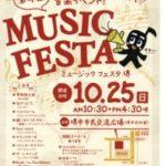 第4回 MUSIC FESTA