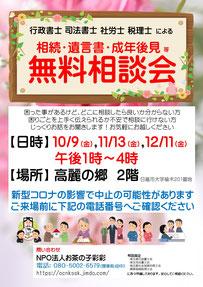 <NPO法人お茶の子彩彩の無料法律相談会のお知らせ(令和2年10月)>